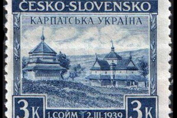 stamp of karpatska ukrajina